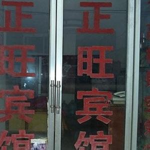 Hotel Pictures: Zhengwang Inn, Xuzhou