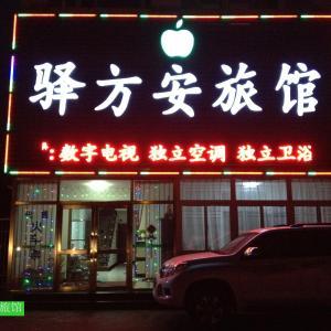 Hotel Pictures: Shenyang Yifang'an Guest House, Shenyang