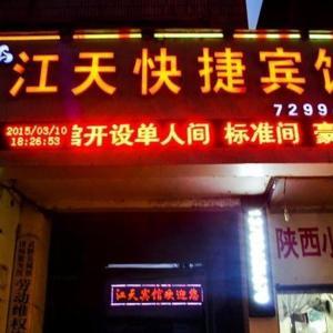 Hotel Pictures: Jiaozuo Jiangtian Express Hotel, Wuzhi
