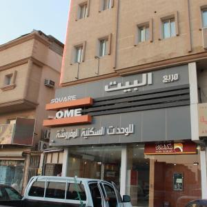 Fotos de l'hotel: Square Home (Families Only), Dammam