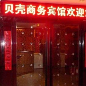 酒店图片: 合肥贝壳商务宾馆, 合肥