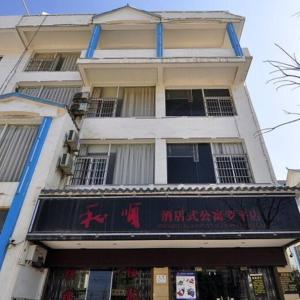 Hotel Pictures: Heshun Inn Luoping 1st Branch, Luoping