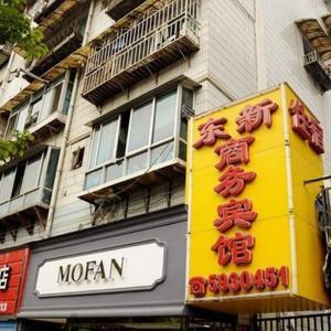Hotelbilder: Guiyang Dongxin Business Hotel, Guiyang