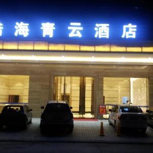Hotel Pictures: Haohai Qingyun Hotel, Zhanjiang