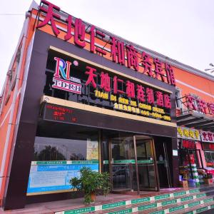 Hotel Pictures: Yuzhiyuan Guesthouse, Delingha