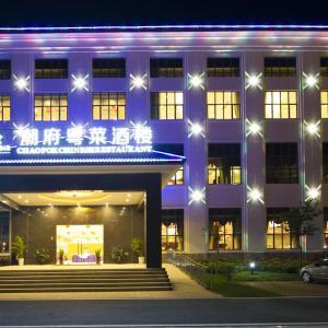 Hotel Pictures: Hainan Yinwan MGM Garden Hotel, Changjiang