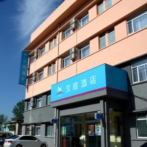 Hotel Pictures: Hanting Express Baoding Wanbo Plaza, Baoding
