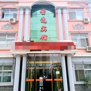Hotel Pictures: Shengda Hotel, Arun