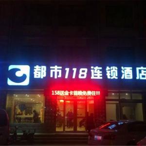 Hotelbilder: Dushi 118 Hotel Jiaozhou Bus Terminal Branch, Jiaozhou
