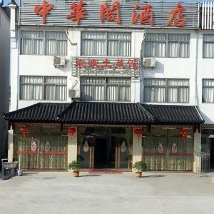 Hotel Pictures: Jiu Hua Mountain Zhong Hua Ge Inn, Qingyang