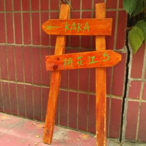 Hotel Pictures: Kaka Youth Hostel, Guilin