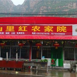 Hotel Pictures: Beijing Stone Gap Shanlihong Farmstay, Pinggu