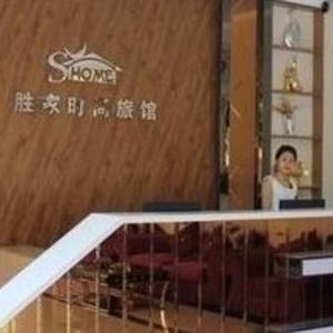 Hotel Pictures: Shengjia Fashion Guesthouse Branch No. 2, Anshan