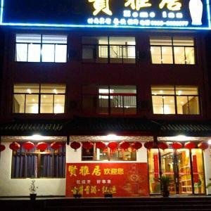 Hotelbilder: Jiuhuashan Xianyaju Hotel, Qingyang