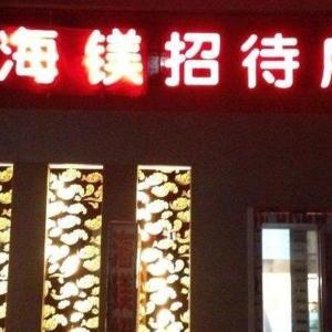 Hotel Pictures: Hai Mei Inn, Haicheng