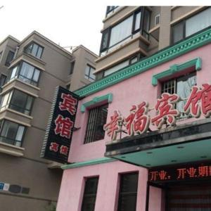 Hotel Pictures: Xingfu Business Inn, Fushun