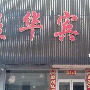 Hotel Pictures: Yihua Hotel, Chaoyang