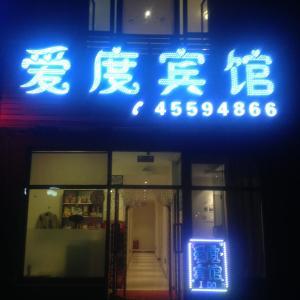 Hotel Pictures: Aidu Hostel, Benxi