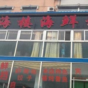 Hotel Pictures: Shanhailou Seafood Inn, Jinzhou