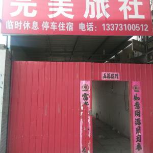 Hotel Pictures: Wanmei Inn, Linzhang