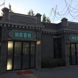 Hotel Pictures: Najia Inn, Yongning