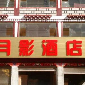 Hotel Pictures: Lidu Yueying Inn, Kangding
