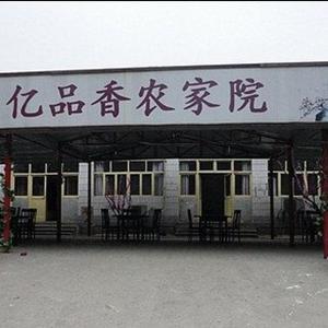 Hotel Pictures: Beijing Yipingxiang Farmstay, Fangshan