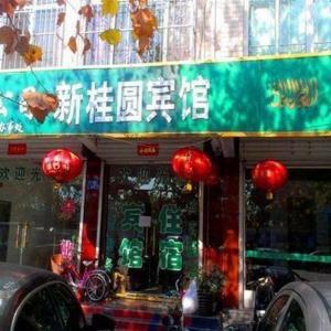 Hotel Pictures: New Guiyuan Inn, Cizhou
