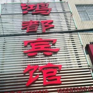 Hotel Pictures: Zhongxiang Hongdu Hotel, Zhongxiang