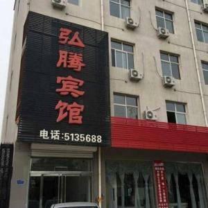Hotel Pictures: Hongteng Hostel, Anxin