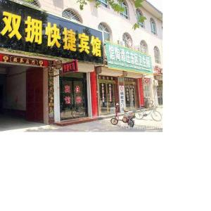 Hotel Pictures: Shuangyong Express Hotel, Guantao