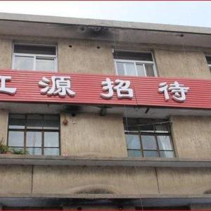 Hotel Pictures: Tianshui Hongyuan Guest House, Tianshui