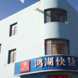 Hotel Pictures: Honghu Express Hotel, Nanpi