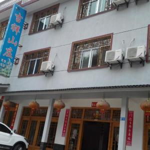 Hotel Pictures: Jixiang Guesthouse, Yushan