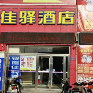 Hotel Pictures: Grace Inn Jimo Heshan Road JiaLeJia Branch, Jimo
