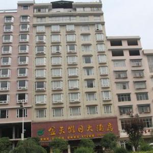 Hotel Pictures: Xianfeng Jintian Holiday Inn, Xianfeng