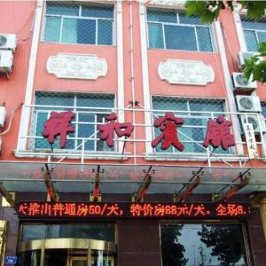 Hotel Pictures: Xianghe Hotel, Bazhou