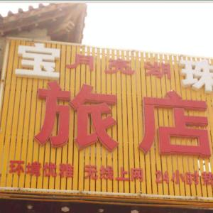 Hotel Pictures: Moon Lake Baozhu Homestay, Tieling
