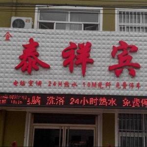Hotelbilder: Jintaixiang Hotel, Wuyi