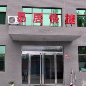 Hotelbilder: Yiju Business Express Hotel, Baixiang