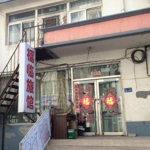 Hotel Pictures: Fulin Guesthouse, Fuxin
