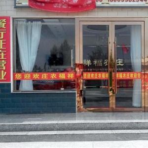 Hotel Pictures: Zhang Ye Xiang Fu Farm Stay, Linze