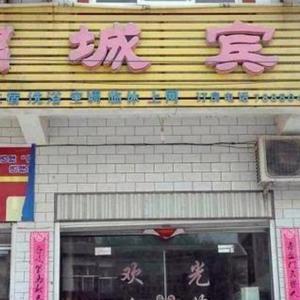 Hotel Pictures: Jincheng Inn, Linzhang
