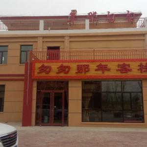Hotel Pictures: Zhangye Danxia Congcong Nanian Inn, Linze