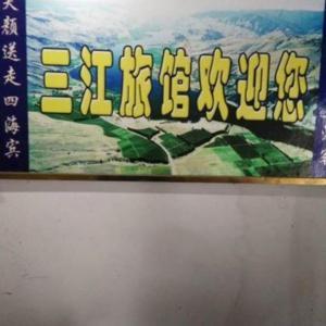Hotel Pictures: Jingmen Sanjiang Inn, Jingmen
