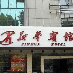 Hotel Pictures: Xinhua Hotel, Xingtang