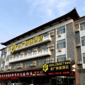 Hotel Pictures: Jinguang Express Hotel Qufu Tourist Centre Sankong, Qufu