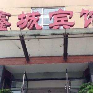 Hotel Pictures: Xingcheng Business Inn, Jingshan