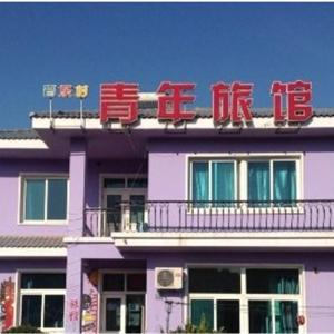 Hotel Pictures: Music County Youth Hostel, Lushun