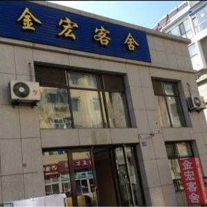 Hotel Pictures: Dalian Jinhong Inn, Lushun